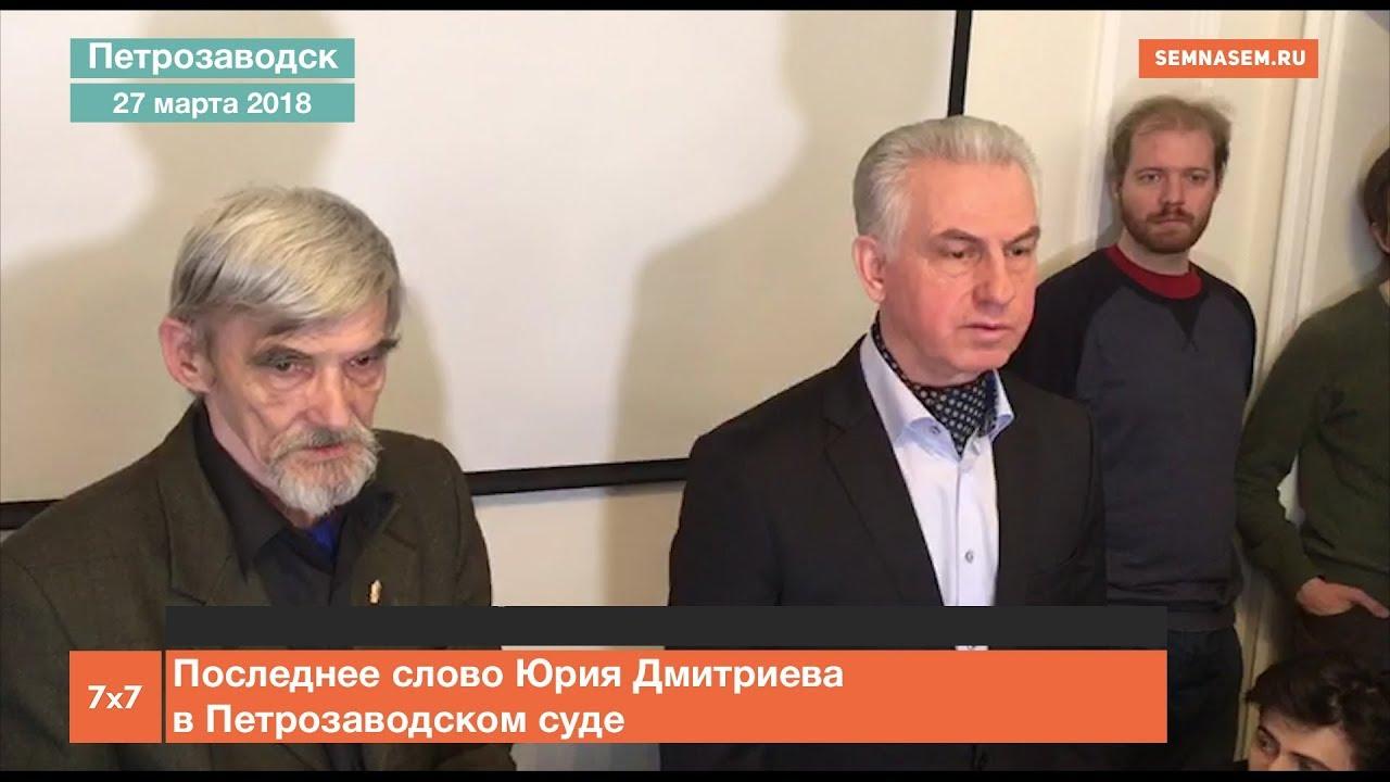 Последнее слово Юрия Дмитриева в Петрозаводском суде - YouTube