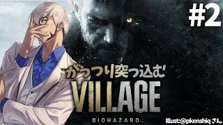 【BIOHAZAED Village 】まだまだ先が読めない娘奪還作戦【アルランディス/ホロスターズ】