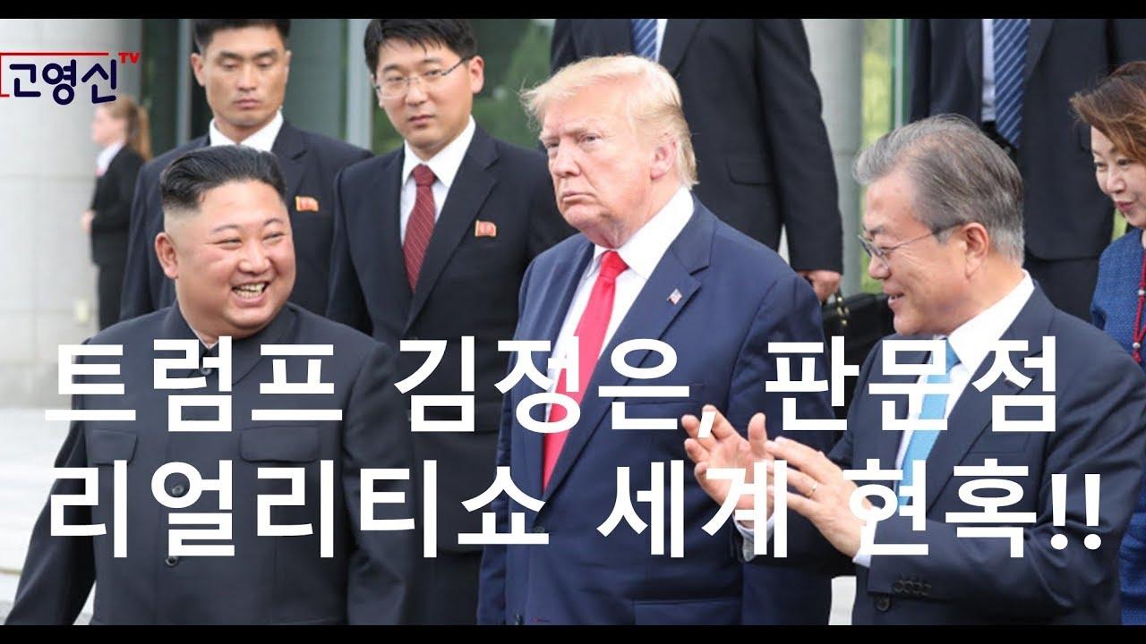 Image result for 문재인 김정은 판문점 쇼
