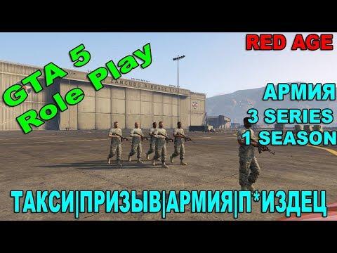 GTA V RP |RED AGE| [3 SERIES 1 SEASON] Теперь ты в Армии на***