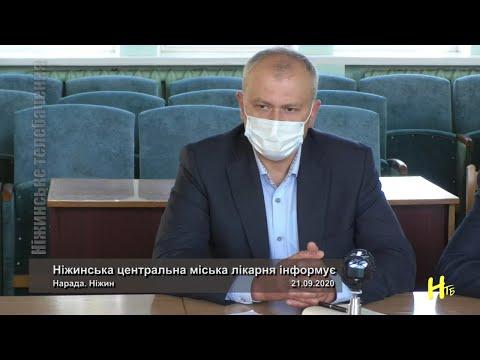 NizhynTB: Ніжинська центральна міська лікарня інформує. Ніжин 21.09.2020
