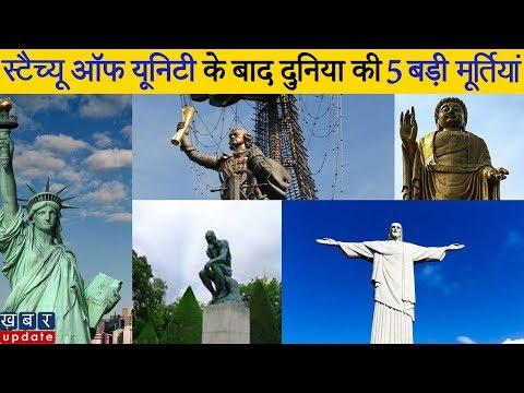 Statue of Unity के बाद ये हैं दुनिया की 5 सबसे ऊंची मूर्तियां | Khabar Update