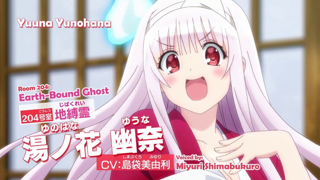 Yuuna And The Haunted Hot Springs Trailer 1