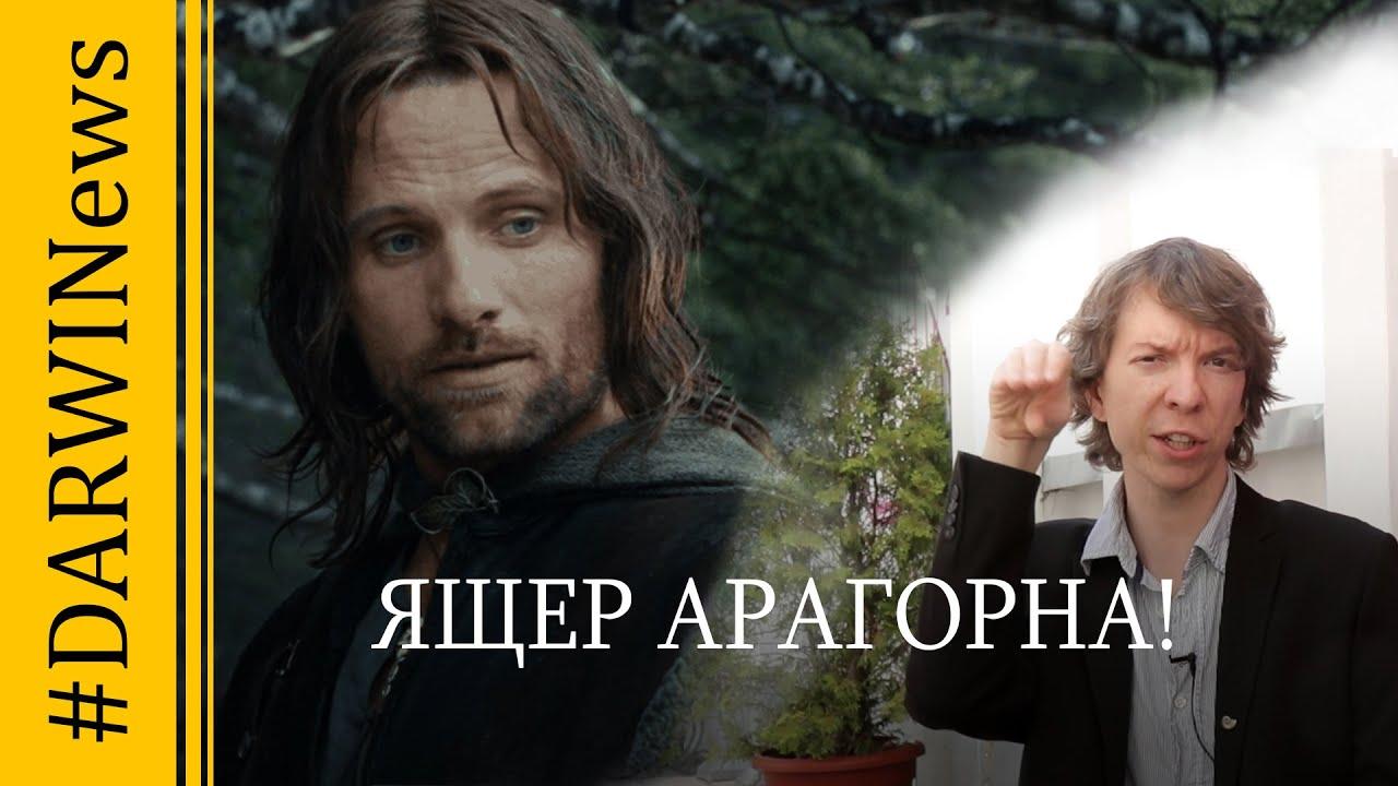 От кого произошел Танистрофей. Ярослав Попов