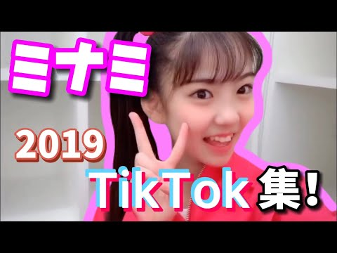 ミナミ 2019 TikTok集【Girls²】 ▶2:38