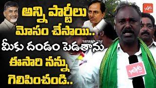 TRS Rebel Candidate Gandra Satyanarayana Speech at Election Campaign in Bhupalpally   YOYO TV