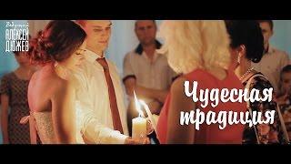 Семейный очаг на свадьбе Ведущий Алексей Дюжев Тамбов