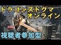 【ドラゴンズドグマオンライン】修練とエリアランクとイベントコイン!#41