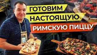 Римская пицца Пинса Рецепт из Российских ингредиентов и на Российском оборудовании PIREXPO 2019