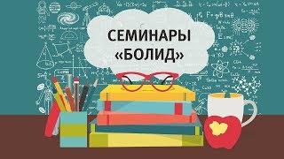 """Семинары НВП """"Болид"""""""