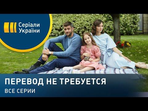 Перевод не требуется (Все серии) - Видео онлайн