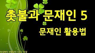 최상천의 사람나라 시즌2 15강  촛불과 문재인 5 문재인 활용법