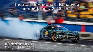 Дрифт. 1 этап Чемпионата Беларуси по дрифтингу (Пинск, 29.04.2018)