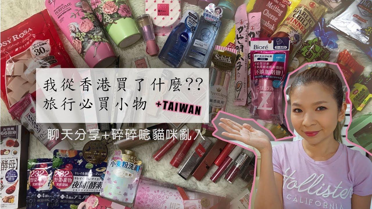 我從香港買了什麼回來!旅行必買小物~+TAIWAN - YouTube