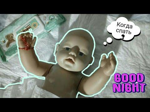 Ночь с куклой Беби Бон/ночь с Беби Боном Ариной/кормление Беби Бона/меняем памперс
