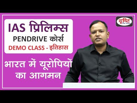 Demo Class - Modern History | IAS Prelims Online Course | Drishti IAS
