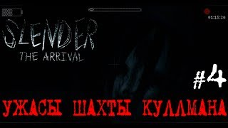 УЖАСЫ ШАХТЫ КУЛЛМАНА - Slender: The Arrival #4