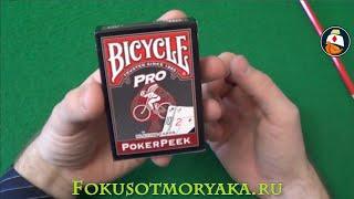 Игральные Карты для ПОКЕРА - BICYCLE PRO POKERPEEK. Обзор Колоды Bicycle. Где Купить Игральные карты