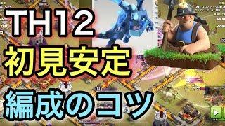 TH12初見おすすめ編成!ライドラ&ディガー編成講座!