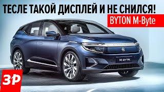 Byton M-Byte  2019 круче ТЕСЛЫ?
