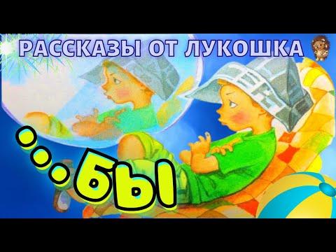 Виктор драгунский бы мультфильм