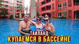 Родители в Таиланде - Бассейн Влог, Папа учится Плавать, Мама в Джакузи