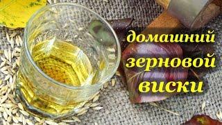 Рецепт зернового виски в домашних условиях