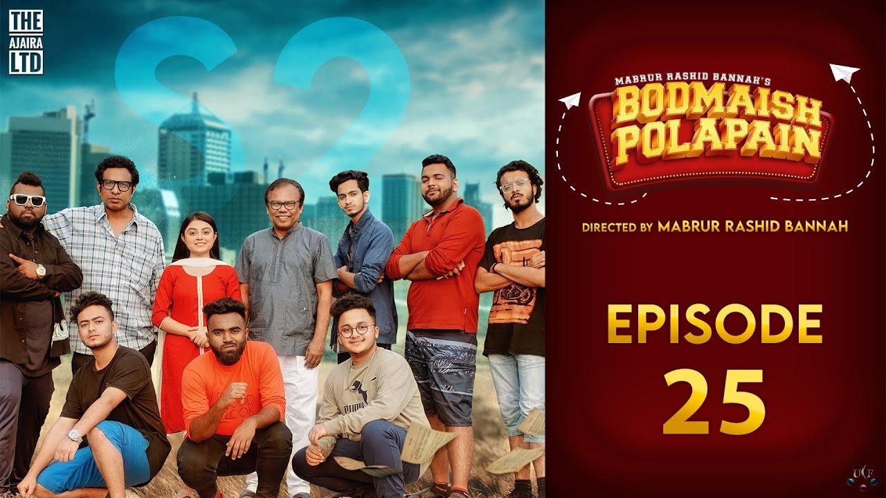 Bodmaish Polapain | Episode- 25 | Prottoy Heron | Marzuk Russell |Babu| The Ajaira LTD | Bannah|Anik