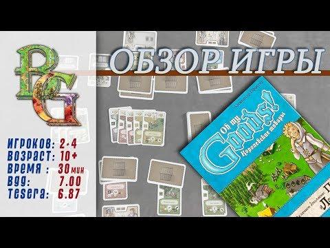 Настольная игра Oh My Goods! \\ Королевские товары Обзор