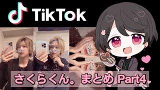 【TikTok】さくらくん。まとめ Part4【非公開動画有り】