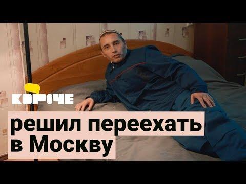 Короче, решил переехать в Москву