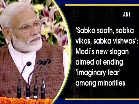 'Sabka saath, sabka vikas, sabka vishwas': Modi coins new slogan at NDA  meeting