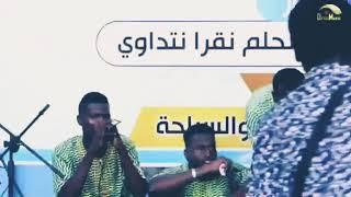 فرقة عقد الجواهر حفلة الرباط اللهم لا شماته + الكركابة