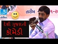 Download desi gujarati comedy & dayro by rajbha MP3 song and Music Video