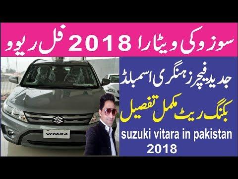 suzuki vitara in pakistan ! 2018 latest model full review !