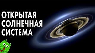 Открытая солнечная система
