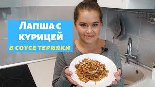 ЛАПША С КУРИЦЕЙ И СОУСОМ ТЕРИЯКИ ☆ Быстрый рецепт лапши с курицей и овощами.