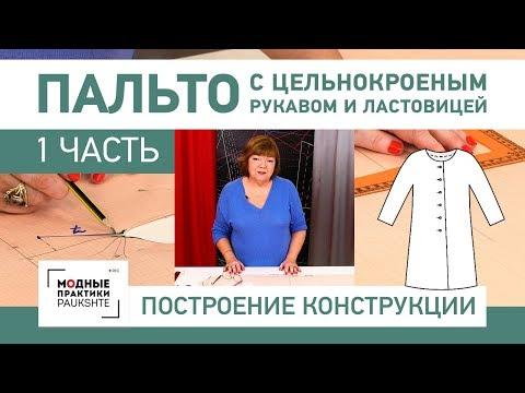 Как сшить пальто с цельнокроеным рукавом и ластовицей своими руками. Построение конструкции. Часть 1