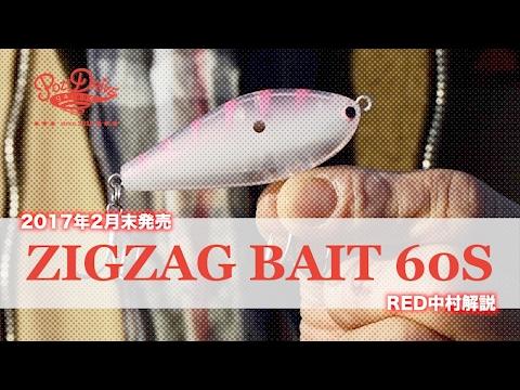 ZIGZAG BAIT 60S