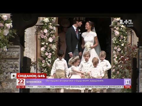 Молодша сестра Кейт Міддлтон вийшла заміж