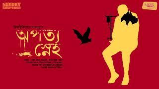 Opotyo Sneho Himadri Kishore Dasgupta Mirchi Bangla