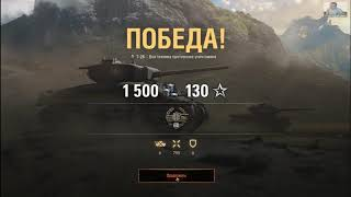 World Of Tanks Обучение Часть1