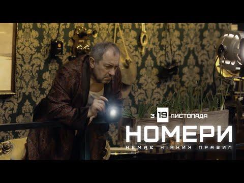 Влада Нуля у трейлері «Номерів» Олега Сенцова та Ахтема Сеітаблаєва