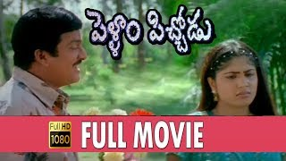 Rajendra Prasad Super Hit 2005 Telugu Comedy Film | Richa Pallod | Telugu Full Screen