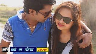 Download Hindi Video Songs - kate Na Ratiya ||कटे ना रतिया  || Rekha Rao || Hindi Hot Songs