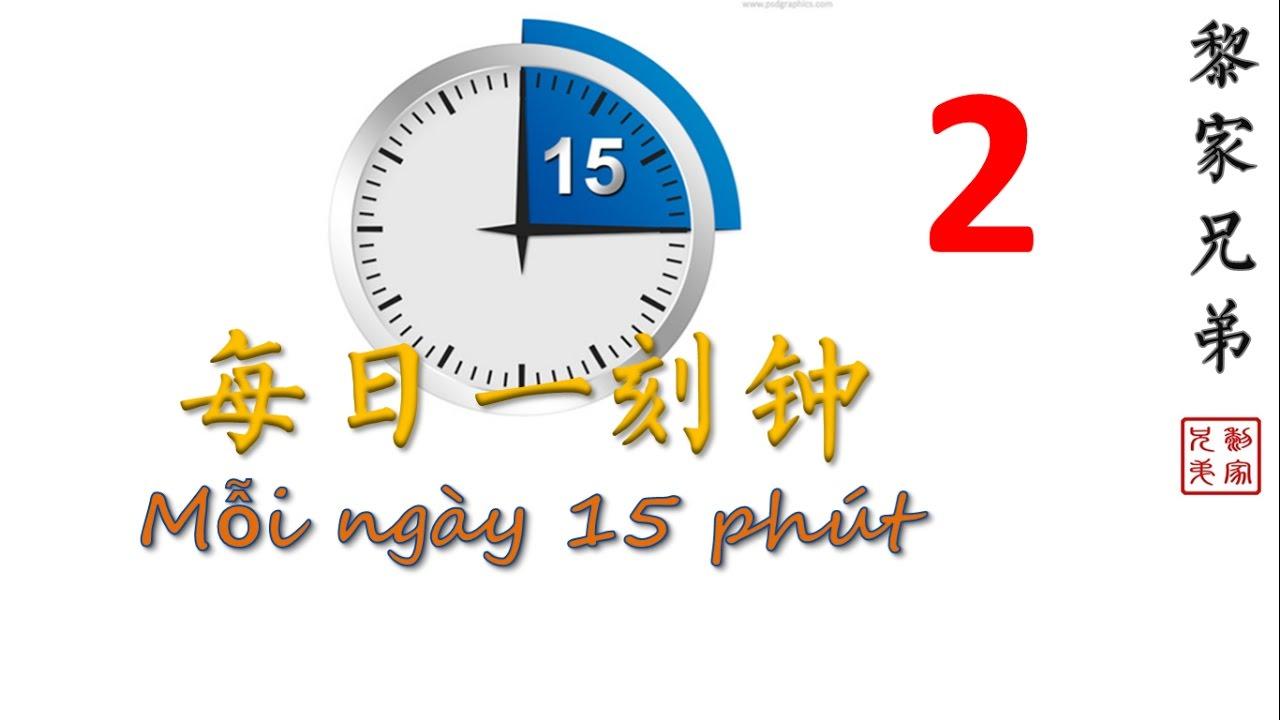 Mỗi ngày 15 phút học tiếng Trung 2 [每日一刻钟]: 23 Thanh mẫu