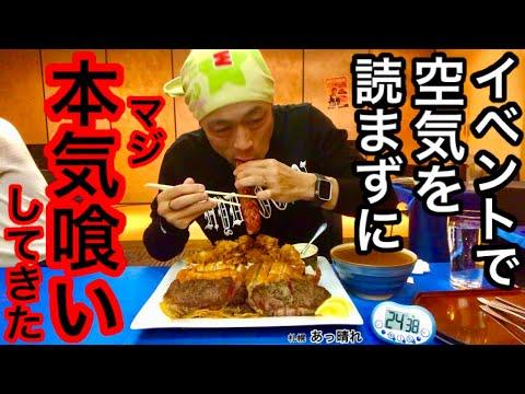 【大食い】北海道のイベントで肉盛りプレートのチャレンジメニュー(4kg)を本気喰いしてきた‼️【MAX鈴木】【マックス鈴木】【Max Suzuki】【ステーキ】