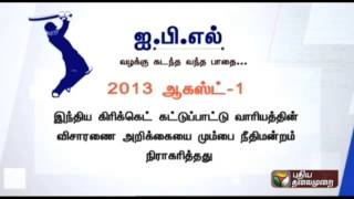 IPL – Background to the ban on Chennai and Rajasthan teams in the backdrop of BCCI meet today spl tamil video news 28-08-2015