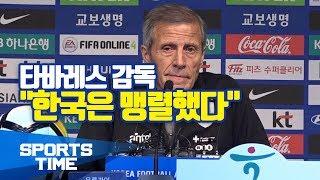 [국가대표] 타바레스 우루과이 감독