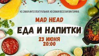 ONLINE ИГРА #MadHead  \\ Еда и напитки \\ 23 июня в 20:00 по Минскому времени.